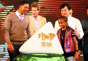 《功夫梦》首映式成龙要和威尔-史密斯换儿子-搜狐娱乐