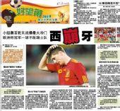 图文:媒体聚焦西班牙爆冷 广州日报