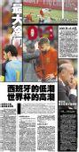 图文:媒体聚焦西班牙爆冷 成都商报
