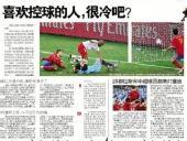 图文:媒体聚焦西班牙爆冷 潇湘晨报2