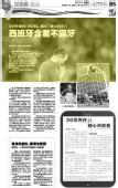 图文:媒体聚焦西班牙爆冷 钱江晚报