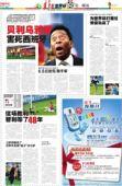 图文:媒体点评智利小胜 华西都市报