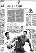 图文:媒体点评智利小胜 新京报