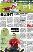 图文:媒体点评智利小胜 重庆时报
