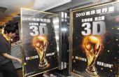 幻灯:香港影院3D立体世界杯 首播阿根廷VS韩国