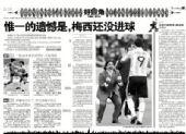 图文:媒体聚焦阿根廷 潇湘晨报2