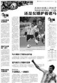 图文:媒体聚焦阿根廷 辽沈晚报2