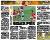 图文:媒体聚焦阿根廷 重庆晨报