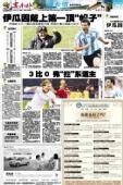 图文:媒体聚焦阿根廷 长春晚报