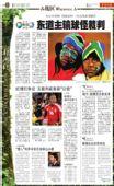 媒体聚焦南非完败 京华时报