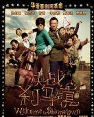 图:电影《决战刹马镇》海报1