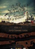 图:电影《决战刹马镇》海报2