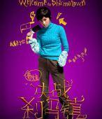 图:电影《决战刹马镇》海报3