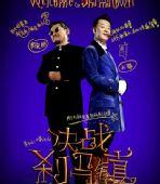 图:电影《决战刹马镇》海报4