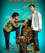 图:电影《决战刹马镇》海报6