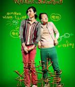 图:电影《决战刹马镇》海报9