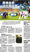 图文:媒体点评法国完败 扬子晚报
