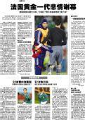 图文:媒体点评法国完败 扬子晚报2
