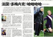 图文:媒体点评法国完败 潇湘晨报