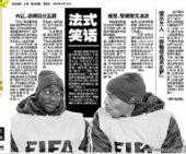 图文:媒体点评法国完败 燕赵都市报