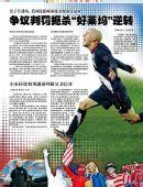 图文:媒体点评美国反击 新闻晨报