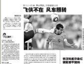 图文:媒体聚焦荷兰1-0日本 现代金报
