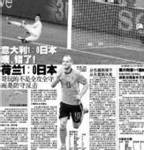 图文:媒体聚焦荷兰1-0日本 重庆时报