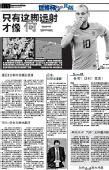 图文:媒体聚焦荷兰1-0日本 青年报