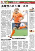 图文:媒体聚焦荷兰1-0日本 齐鲁晚报