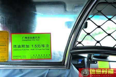 穗出租车增收燃油附加费 五毛零惹找零难题
