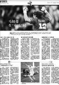 媒体评意大利1-1新西兰 新京报2
