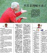 媒体评意大利1-1新西兰 新京报3