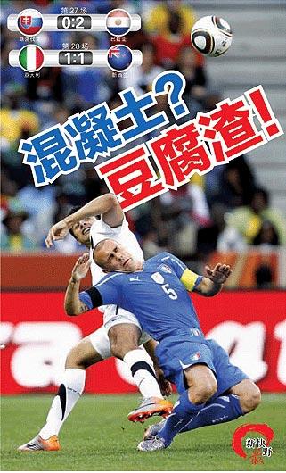 媒体评意大利1-1新西兰 新快报