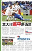 媒体评意大利1-1新西兰 新快报2