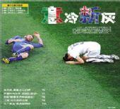 媒体评意大利1-1新西兰 济南时报