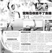 媒体评意大利1-1新西兰 海峡都市报