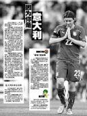 媒体评意大利1-1新西兰 燕赵都市报