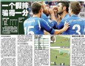 媒体评意大利1-1新西兰 重庆时报