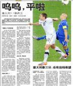 媒体评意大利1-1新西兰 齐鲁晚报