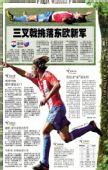 图文:媒体评巴拉圭2-0斯洛伐克 京华时报