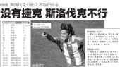图文:媒体评巴拉圭2-0斯洛伐克 城市晚报