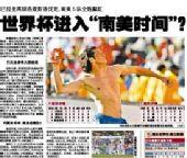 图文:媒体评巴拉圭2-0斯洛伐克 广州日报