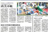 图文:媒体评巴拉圭2-0斯洛伐克 济南时报