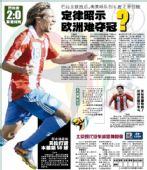 图文:媒体评巴拉圭2-0斯洛伐克 生活报