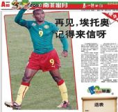 图文:媒体点评喀麦隆出局 齐鲁晚报