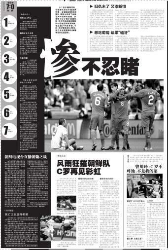 图文:媒体评葡萄牙7-0朝鲜 华西都市报2