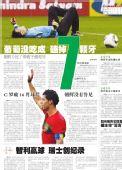 图文:媒体评葡萄牙7-0朝鲜 武汉晨报