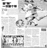 图文:媒体评葡萄牙7-0朝鲜 海峡都市报2