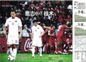 图文:媒体评葡萄牙7-0朝鲜 潇湘晨报