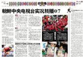 图文:媒体评葡萄牙7-0朝鲜 潇湘晨报2